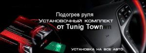 tuningtown